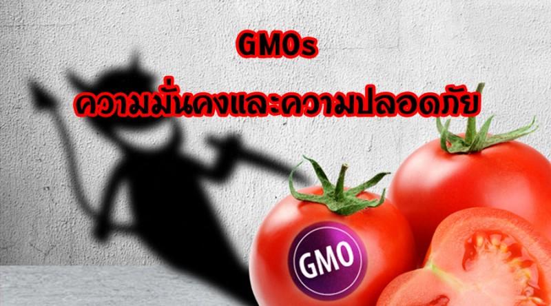 ภาพรวม สินค้า GMOs ถึงความมั่นคงและความปลอดภัย