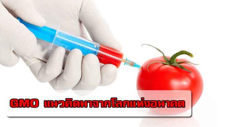 GMO แนวคิดมาจากโลกแห่งอนาคต